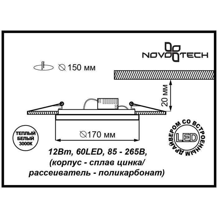 Встраиваемый светодиодный светильник Novotech Candi Led 357376