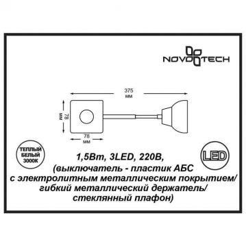 Спот Novotech Night Light 357324