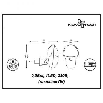Спот Novotech Night Light 357325