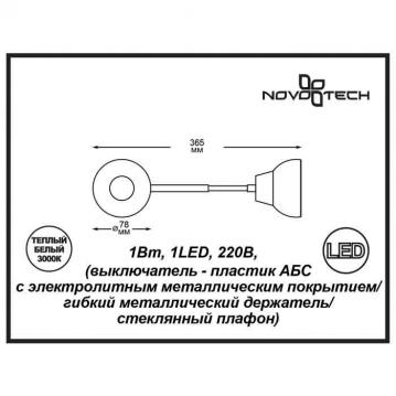 Спот Novotech Night Light 357323